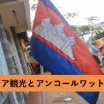 カンボジアのアンコールワットってどういうところ?このキーワードさえ押さえればアンコールワットの基本がわかる!
