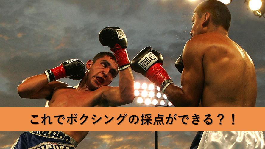 ボクシングの採点って何が基準なの?素人でも楽しめる採点するときのポイントとは?