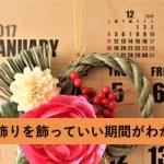 お正月飾りはいつからいつまで飾れるのか?処分方法やしまい方がわかる記事