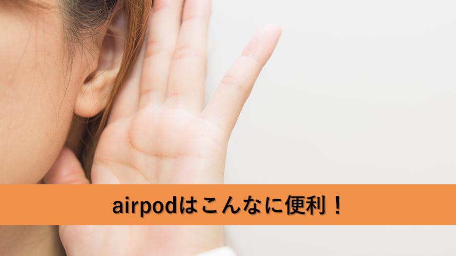 airpodsの便利な使い方とは?ipadでの接続や、充電方法についてもチェック