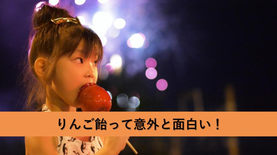 縁日で見かけるリンゴ飴は自分で作れるのか?欧米では当たり前のリンゴ飴の秘密