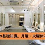 美容院と美容室の違いってあるの?美容院とは何か?月曜日や火曜日の休みが多い理由とは…