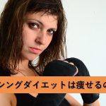ボクシングダイエットって痩せるの? 効果あるの? ボクシングダイエットが「効果的な人」と「効果的でない人」とは?