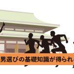 福男2018年が決定!福男選びの歴史・参加方法・コースなど福男の基礎知識とは?
