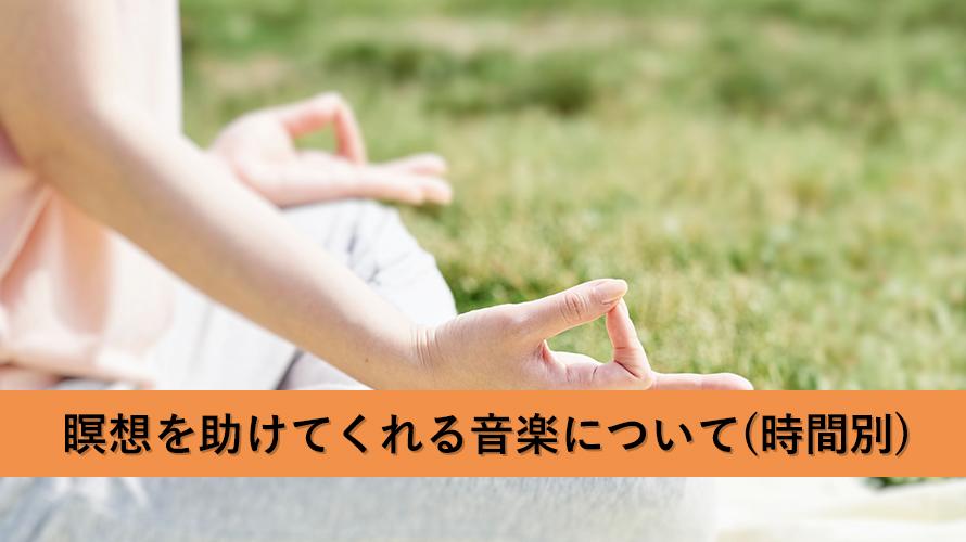 瞑想時間別!一人で瞑想したい人のための音楽