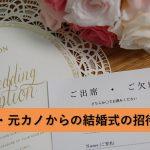 元カノ・元カレから来た結婚式の招待状の返信方法とは?結婚式に参加すべきかしないべきか?
