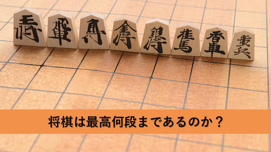 最高何段まであるの?将棋の段位一覧と段位の基準・取り方について