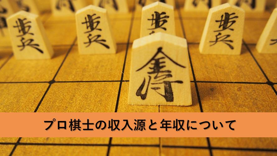 将棋の賞金はどこから出ているの?プロ棋士の収入源とトッププロの年収について