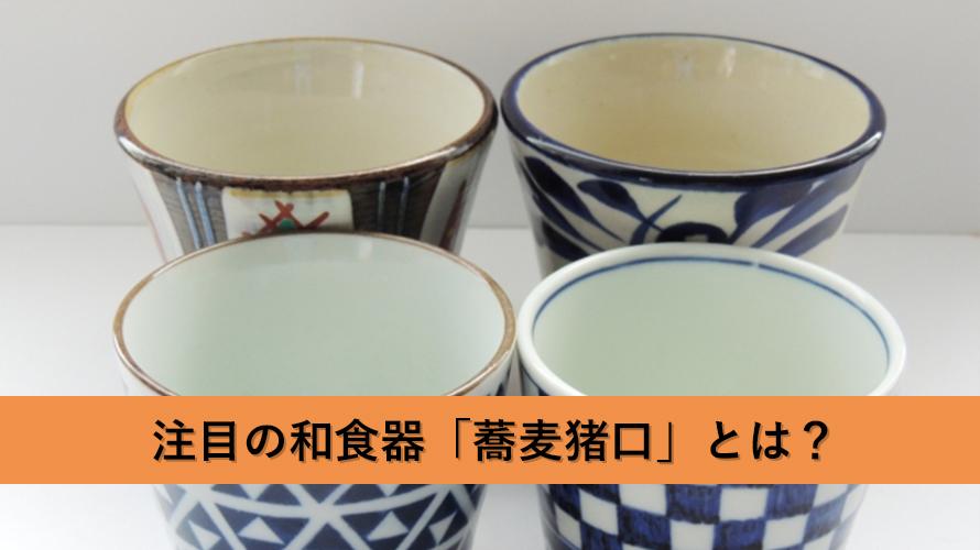 今注目の和食器の1つ蕎麦猪口(ちょこ)とは?おしゃれに使って食卓を華やかに!