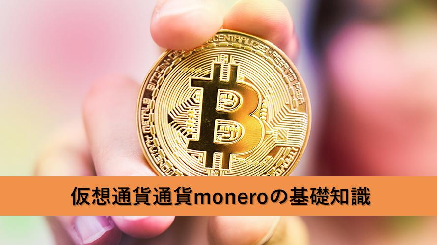 仮想通貨通貨moneroとは?ビットコインとの違いは何か?