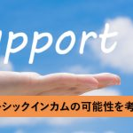 ベーシックインカム制度って本当にメリットはあるの?日本での可能性や問題点を調べてみた。