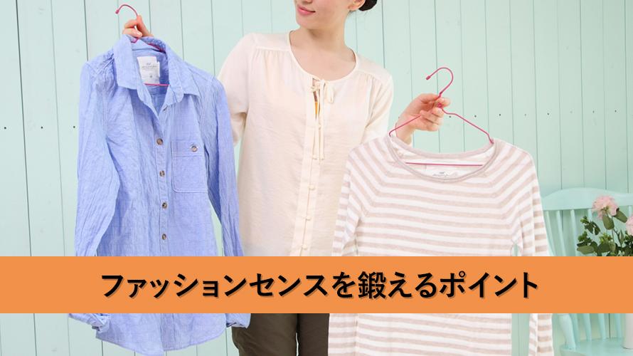 ファッションセンスはどう鍛える?ここまで分かれば大丈夫。洋服の選び方とは?