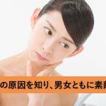 顎ニキビの原因を知り、男女ともに素敵な肌を!