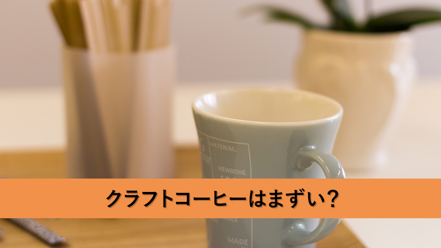 クラフトコーヒーはまずい?クラフトボスで注目されたクラフトコーヒーとは?