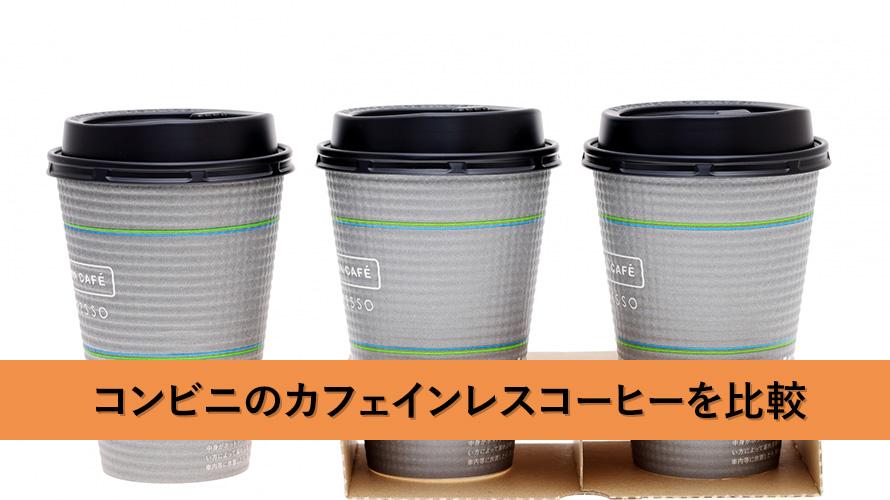 コンビニ各社で買えるカフェインレスコーヒーを比較してみた