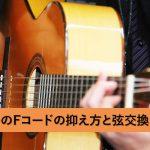 ギター初心者は必見!Fコードの抑え方とギターの弦交換を身に着けて、ギターを楽しもう!