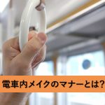 電車で化粧はいけないのか?電車内メイクのマナーとは?