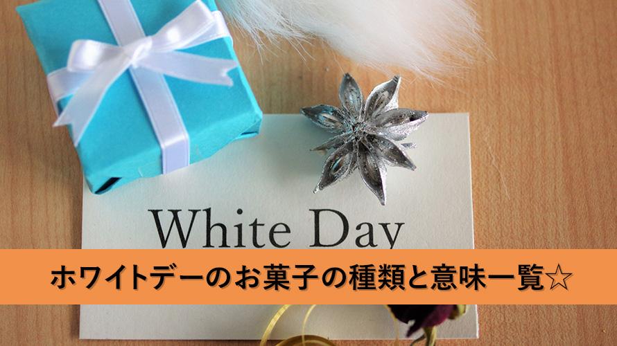 【間違え厳禁】ホワイトデーのお返しの意味!お菓子の種類と意味一覧☆