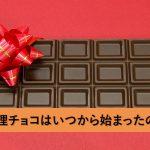 義理チョコはいつから始まったの?義理チョコの種類ってこんなにあった!