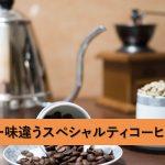 一味違うスペシャルティコーヒーの歴史と定義・おすすめポイントを集めてみました。