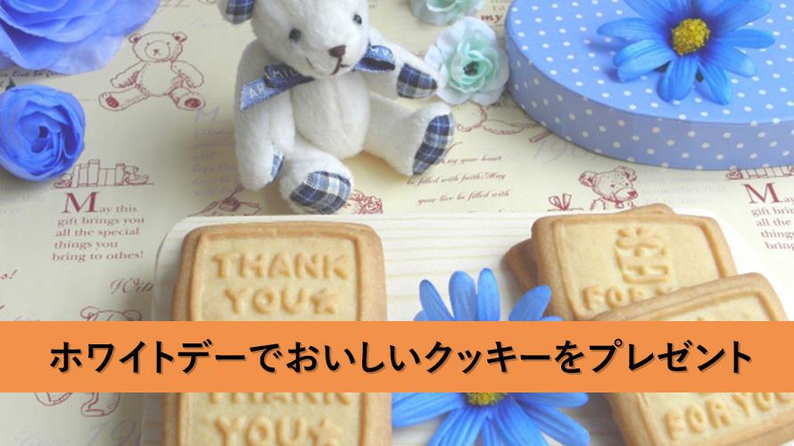 ホワイトデーのお返しはクッキーが無難!人気のお店・通販・手作りレシピ集
