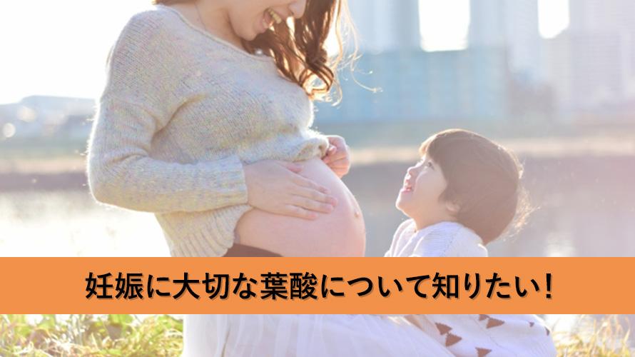 妊娠に大切な葉酸について知りたい!いつから必要なの?摂取方法は?