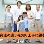 昔の育児と今の育児との違いを知り上手に親を頼るコツ
