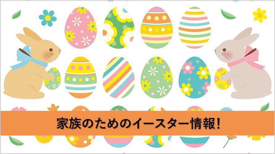 家族のためのイースター情報!2018年のイースターはいつ?家族で楽しむレシピ集と卵が意味する復活祭の意味