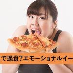 ストレスで食べてしまう「エモーショナルイーティング」とは何か?どのように対処すればいいのか?