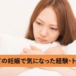 初めての妊娠で気になった経験・トラブル(事例)