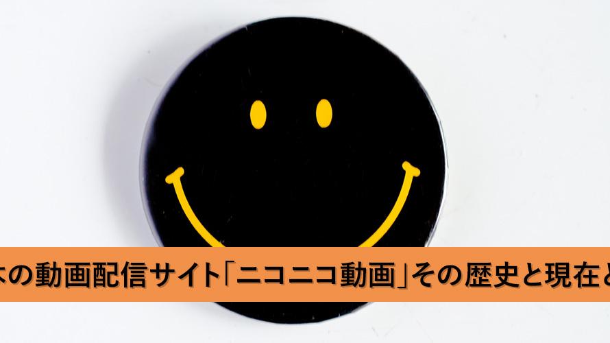 日本の動画配信サイト「ニコニコ動画」その歴史と現在とは。