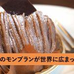 ケーキのモンブラン。その名前の由来とは?世界に広まった秘密とは?