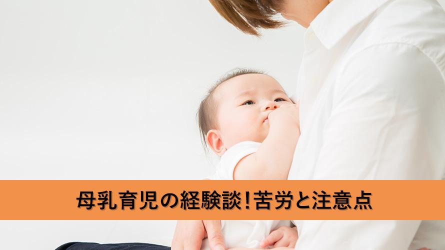 母乳育児の経験談!苦労と注意点