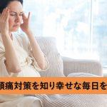 妊婦さんに起こる頭痛の原因は?対策を知り幸せな毎日を過ごしましょう!