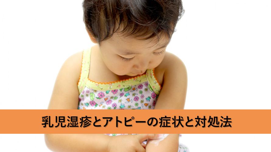 赤ちゃんの皮膚トラブル乳児湿疹とアトピーの症状と対処法