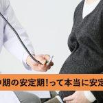 妊娠中期の安定期!安定期って何?安定期って本当に安定なの?