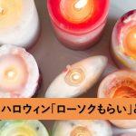 和製ハロウィン「ロウソクもらい・ロウソク出せ」北海道の不思議な風習とは?