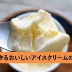 自宅で簡単!おいしいアイスクリームの作り方!