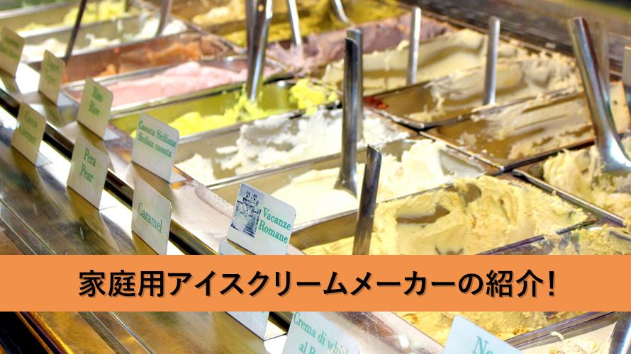 家庭用アイスクリームメーカーで、本格的なデザートアイスを食べよう!