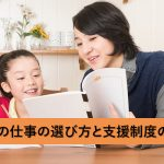 母子家庭の人の仕事の選び方と支援制度の活用方法とは?