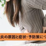 【体験談付き】油断すると大変!?膀胱炎の原因と症状・予防策について