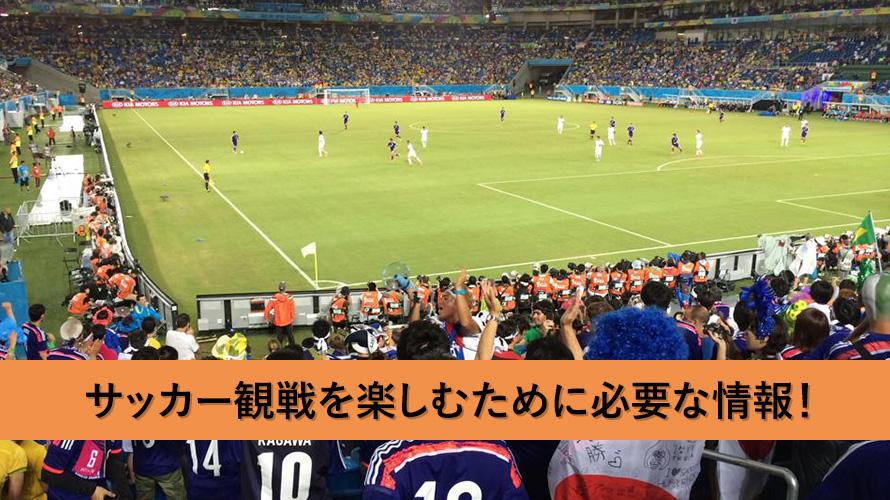 これで安心!サッカー観戦を楽しむために必要な情報を予習しよう!
